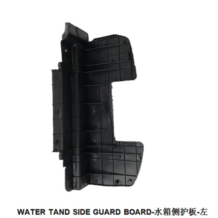 For K3 WATER TAND SIDE GUARD BOARD Left